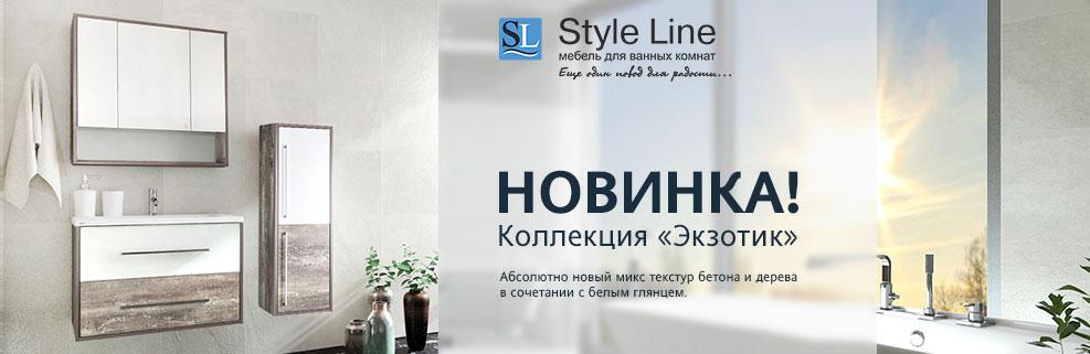 Style-Line Новинка